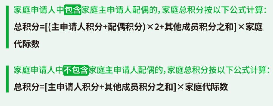 2020年北京一次性增发新能源小客车指标申报积分规则