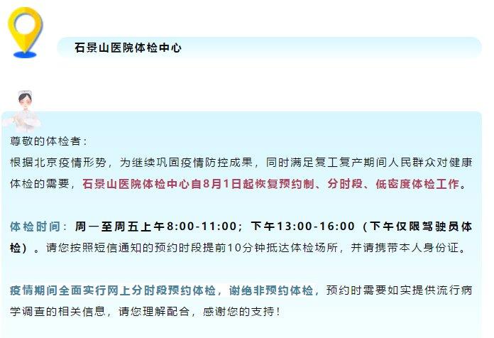 8月1日起北京石景山医院体检中心恢复健康体检业务