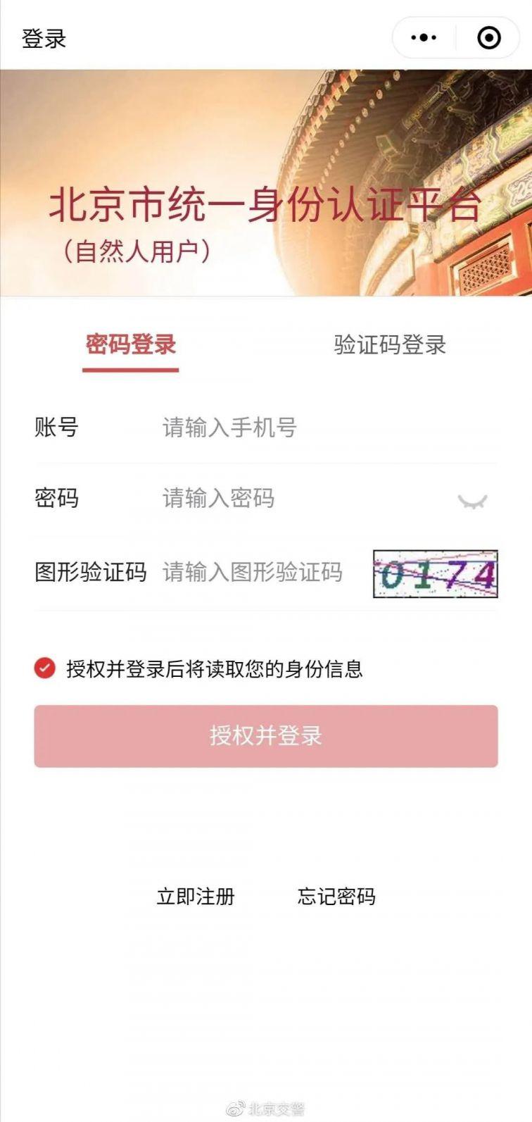 2020年8月5日起北京可隨手拍舉報交通違法行為