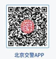 """如何通過""""隨手拍""""平臺舉報北京交通違法行為?"""