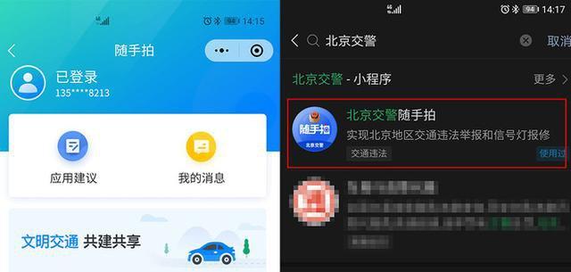 北京随手拍违章是哪个软件?三种途径帮你找到