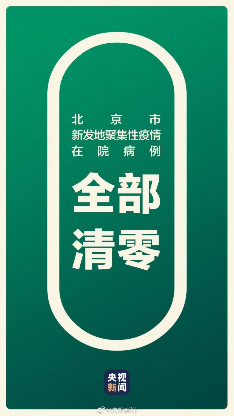 北京新发地疫情大概什么时候结束?清零时间公布