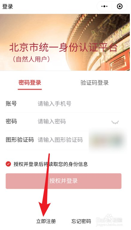 北京市民如何举报交通违法行为