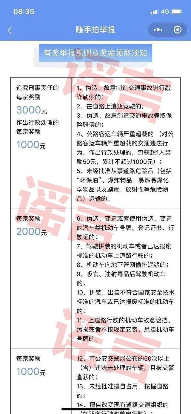 北京交警随手拍平台相关问题解答