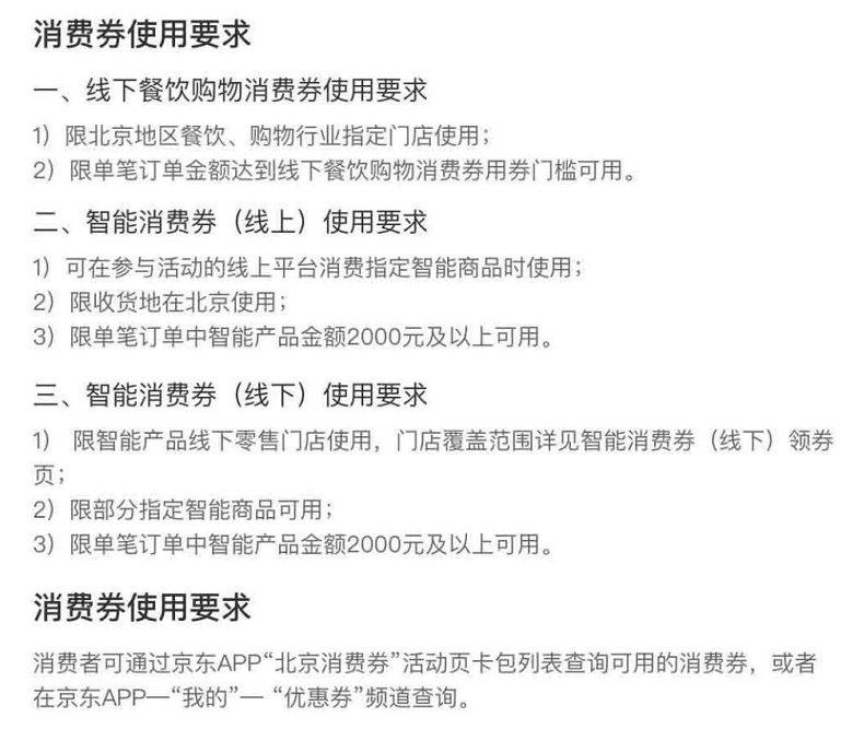 北京消费券使用规则