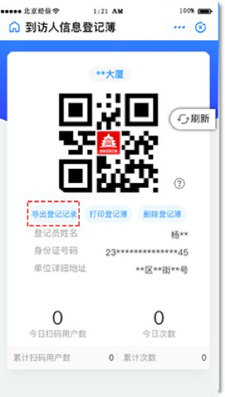 北京健康宝到访人信息登记簿怎么使用?