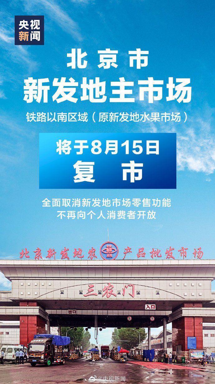 北京新发地市场什么时候解封?8月15日正式复市附变化