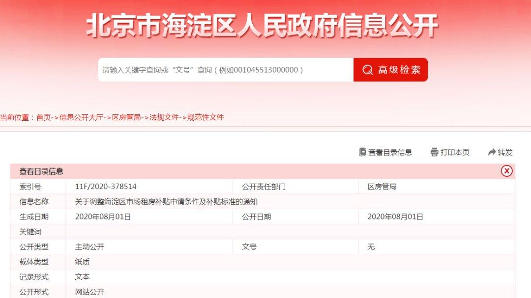 2020年北京海淀区调整市场租房补贴标准最高补贴3800元/月(附申领指南)