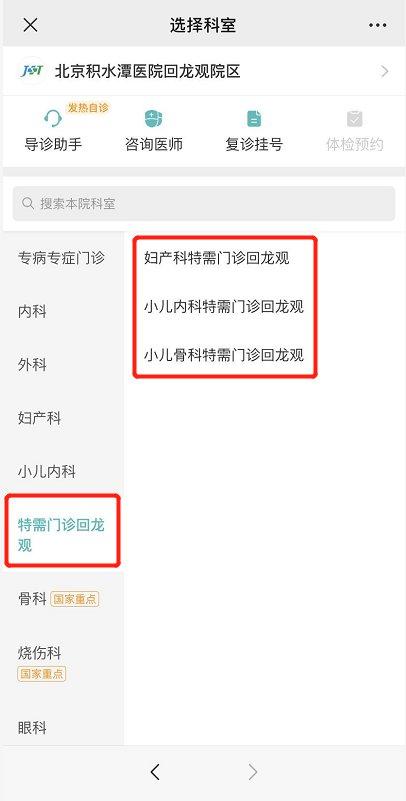 8月18日起北京积水潭医院回龙观院区特需门诊开诊(附预约流程)