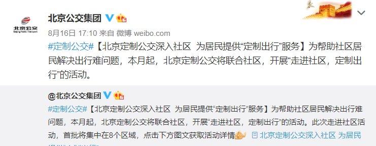 8月起北京通州部分小区可申请定制公交线(附途径站点)