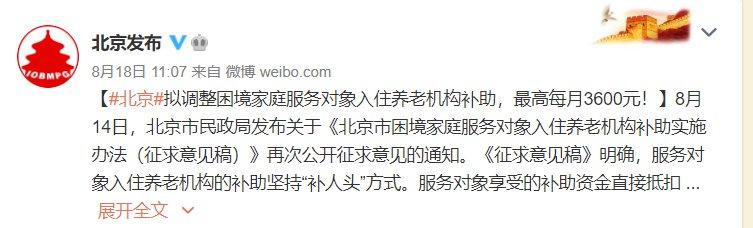 北京拟调整困境家庭服务对象入住养老机构补助标准 最高每月3600元(附通知全文)