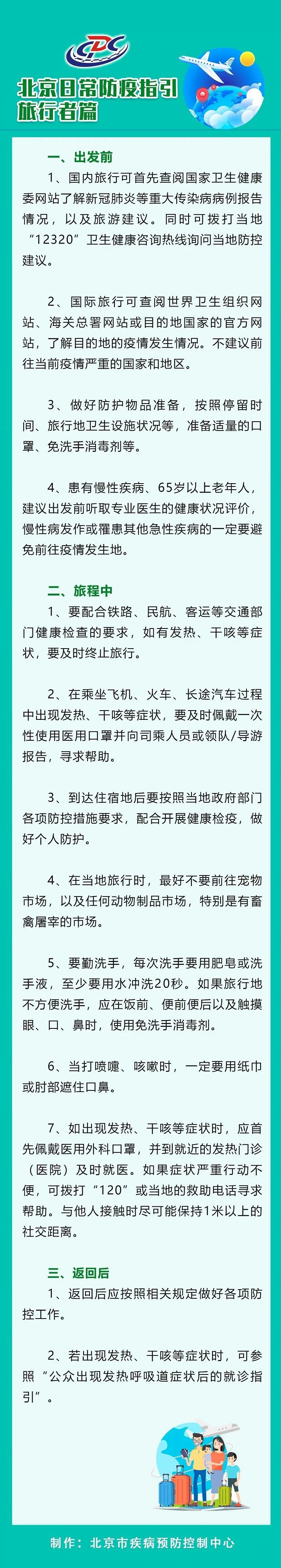 北京日常防疫指引——旅行者篇