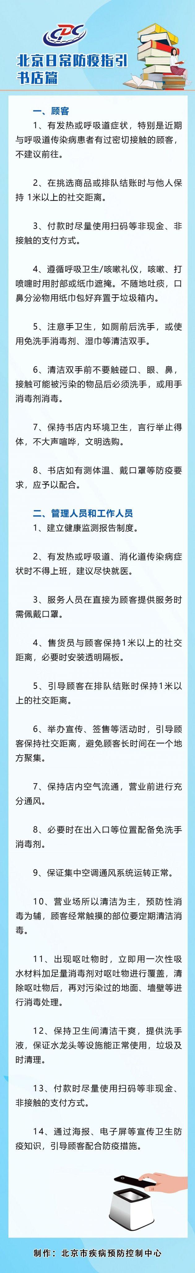 北京日常防疫指引——书店篇