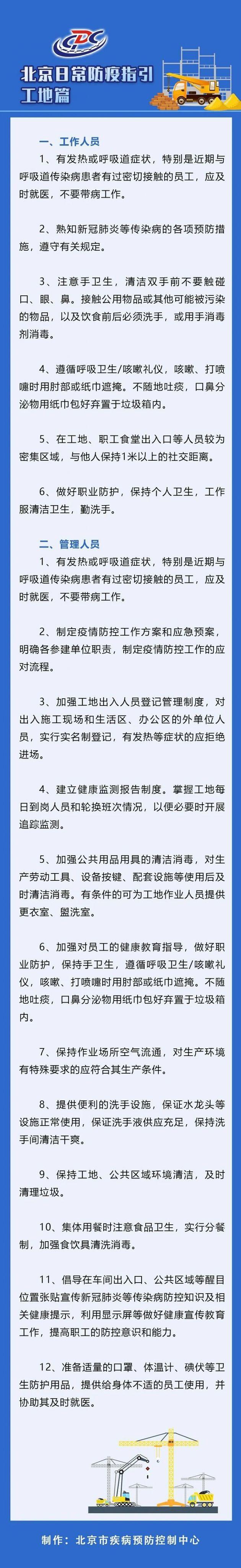 北京日常防疫指引——工地篇