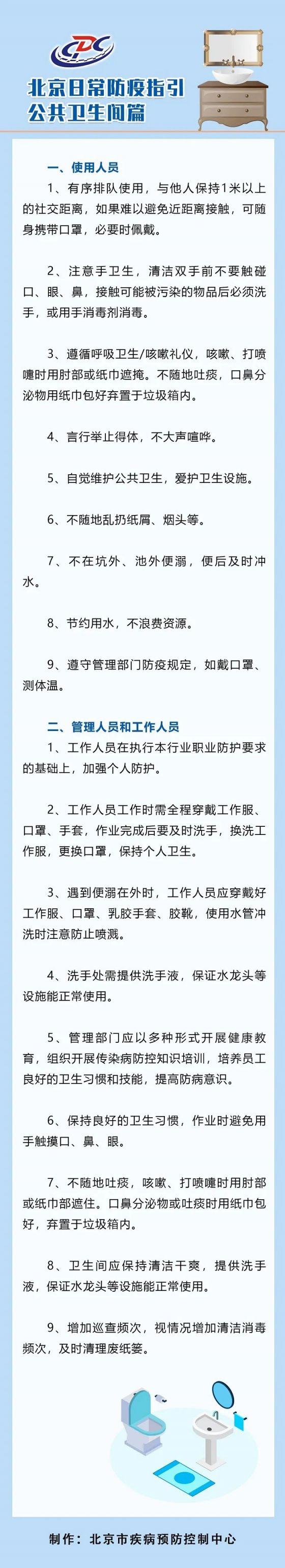 北京日常防疫指引——公共卫生间篇