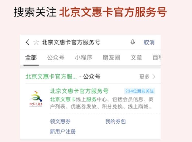 北京观影券在哪里领取?附领取详细步骤(图解)