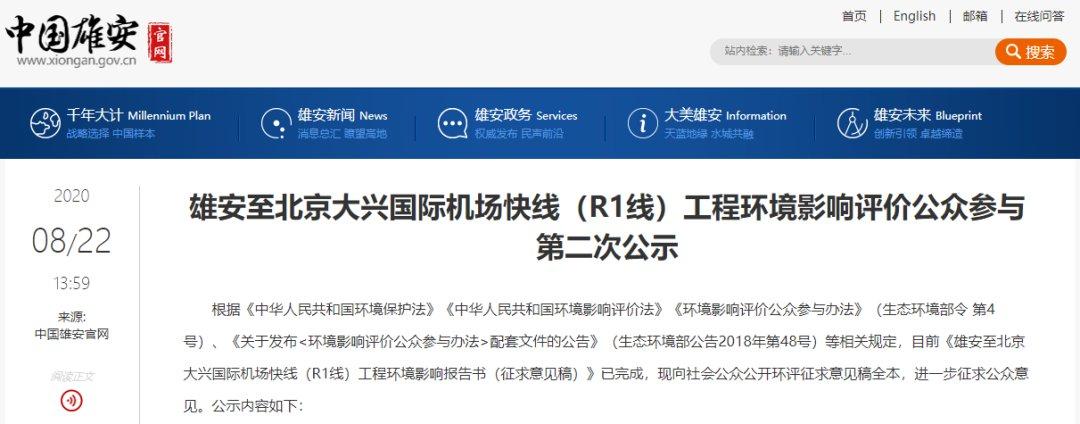 雄安至北京大兴机场r1地铁线路将设站7座(附车站分布表)