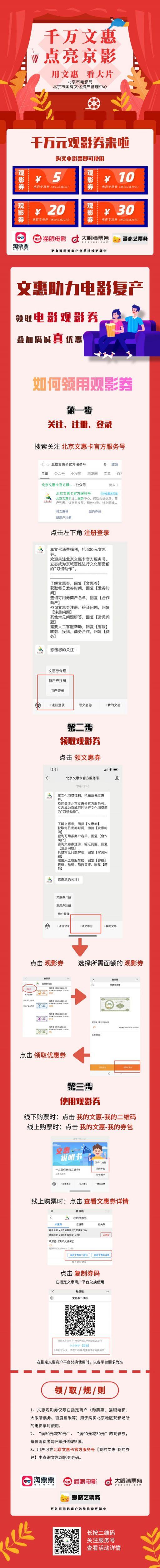 2020年北京观影券怎么买?