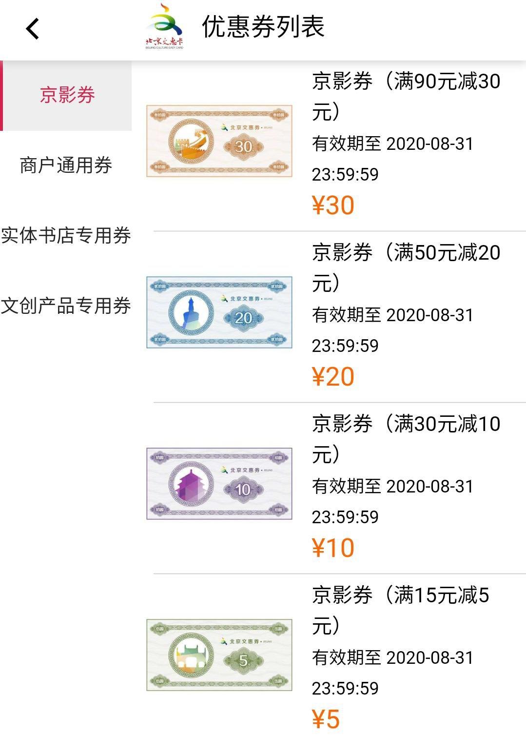 2020年北京千万元电影券在哪里买?