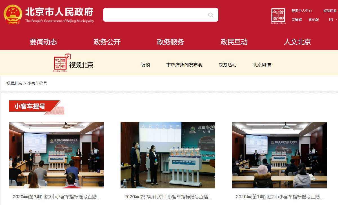 2020年第4期北京 养老保险2  养老保险1 配置情况