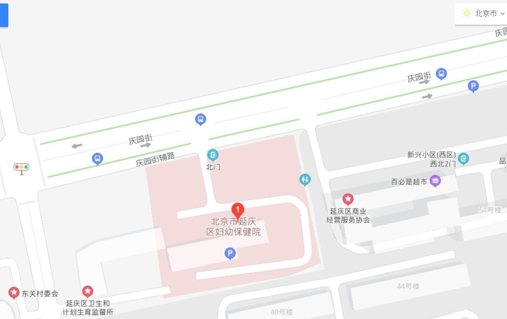 北京延庆妇幼保健院 养老保险0 预约方式 电话