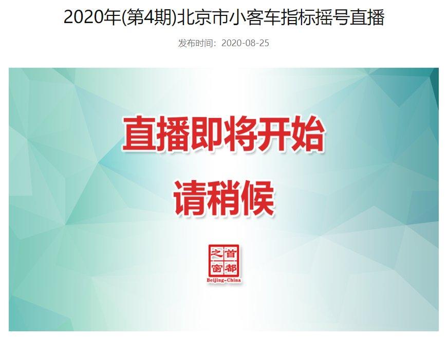 2020北京小客车摇号第四期直播入口