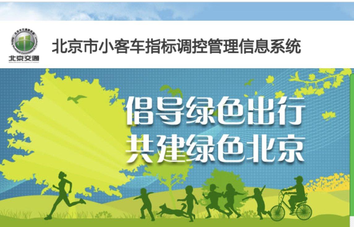 2020年第4期北京小客车摇号结果查询时间及查询入口