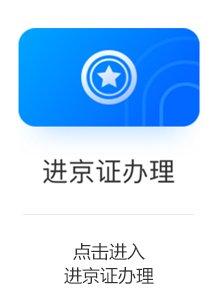 北京 医保6 网上办理指南()
