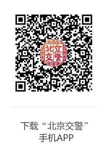 北京进京证网上办理指南(申请入