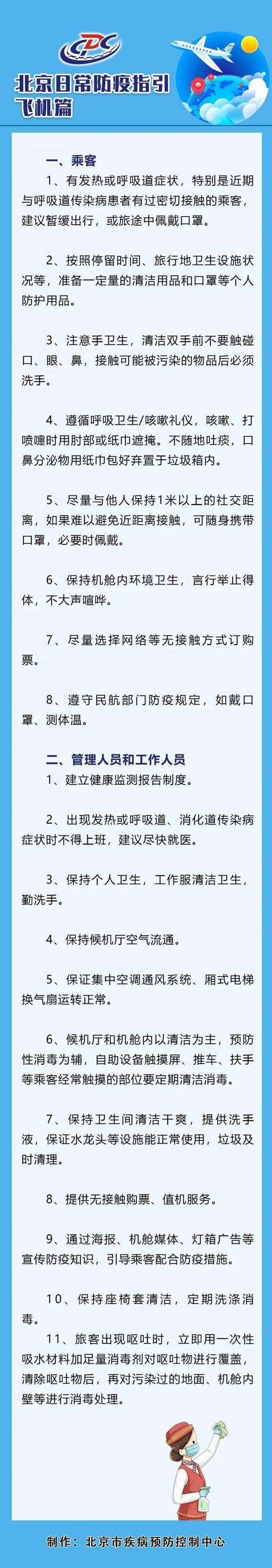 北京日常防疫指引——飞机篇