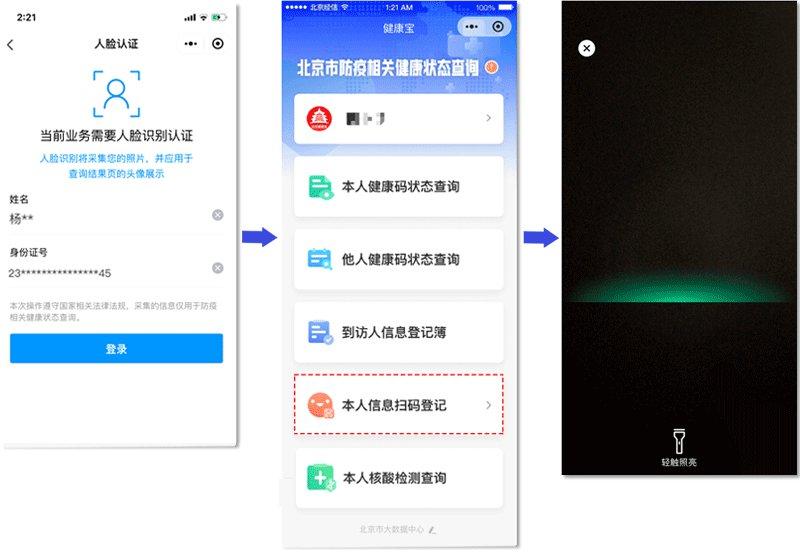 北京高校返校防疫健康宝使用指南
