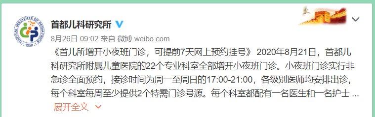 8月21日起北京首儿所22个专业科室全部增开小夜班门诊(附挂号入口)