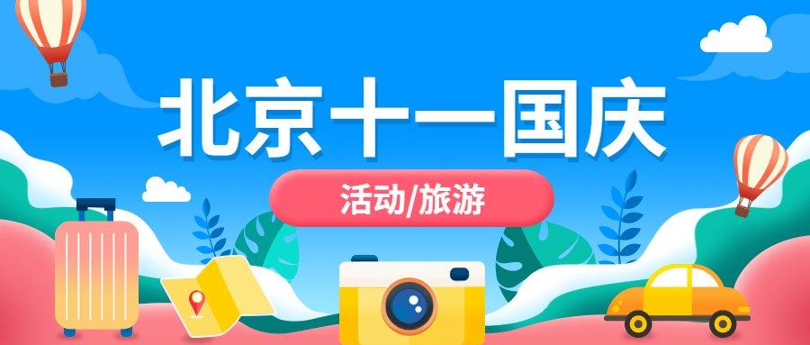 2020北京十一国庆节活动大汇总(持续更新)