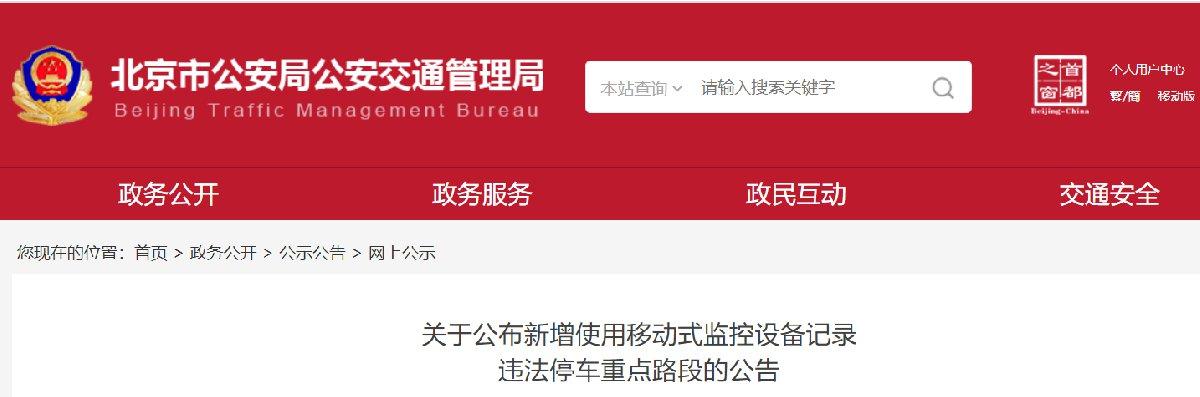 2020年9月7日起北京对236条禁停