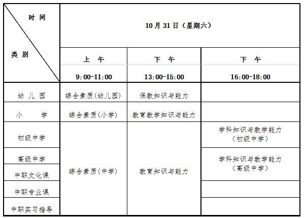 2020下半年北京教师资格证考试时间