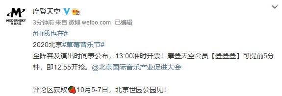 2020北京草莓音乐节志愿者招募信息(报名要求及入口)