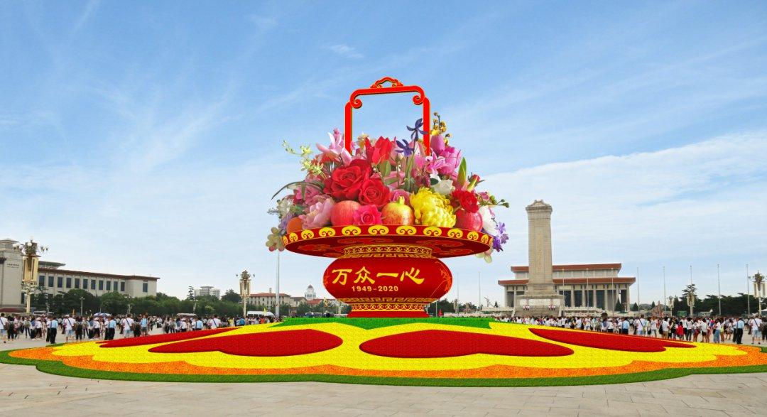 2020国庆天安门广场花坛布置效果图出炉