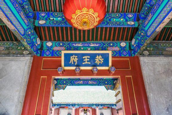 2020北京恭王府十一国庆展览汇总