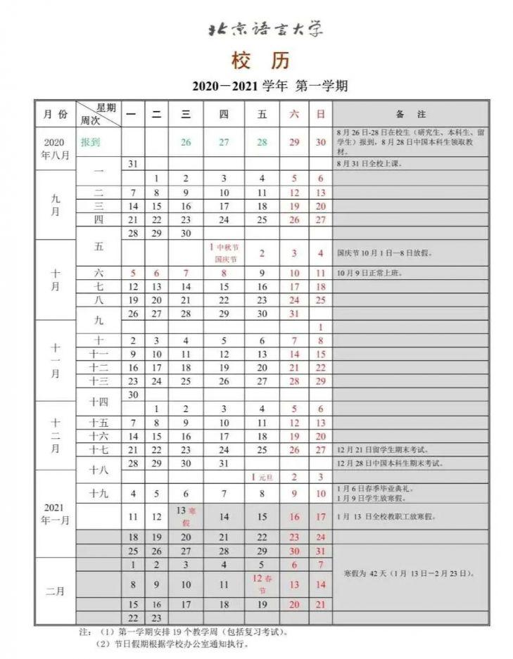 2020北京语言大学国庆放假时间安排 附最新通知