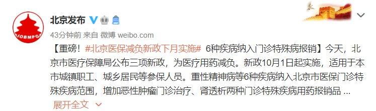 10月1日起北京医保新政实施 6种疾病纳入门诊特殊病报销