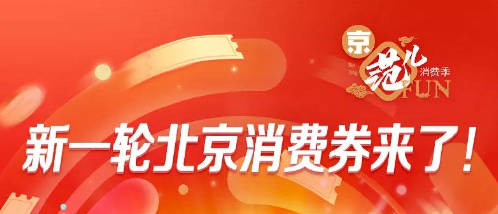 北京第一批300万张餐饮外卖消费券发放!附领券入口
