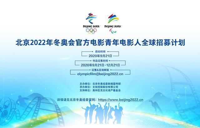 北京2022年冬奥会官方电影青年电影人全球招募活动公告