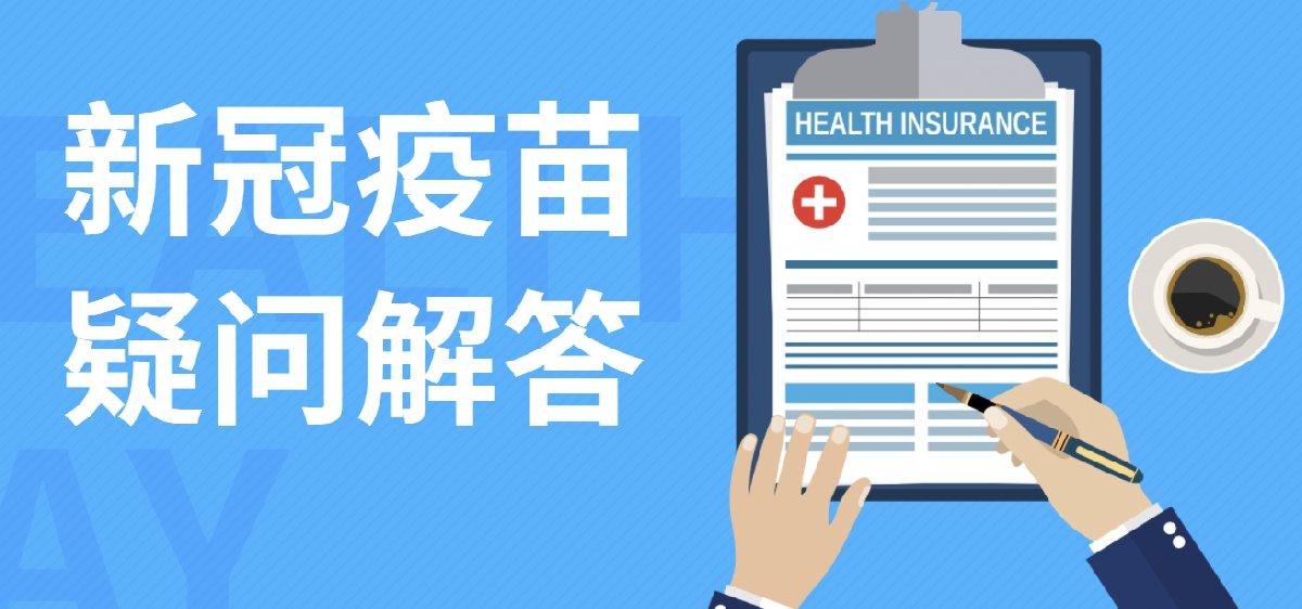 中国新冠疫苗相关问题解答