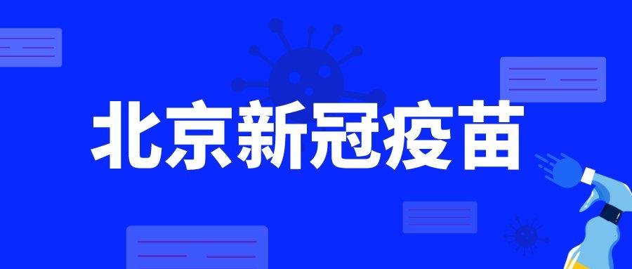 北京新冠疫苗怎麼預約?接(jie)種(zhong)地點指(zhi)gai)nan)