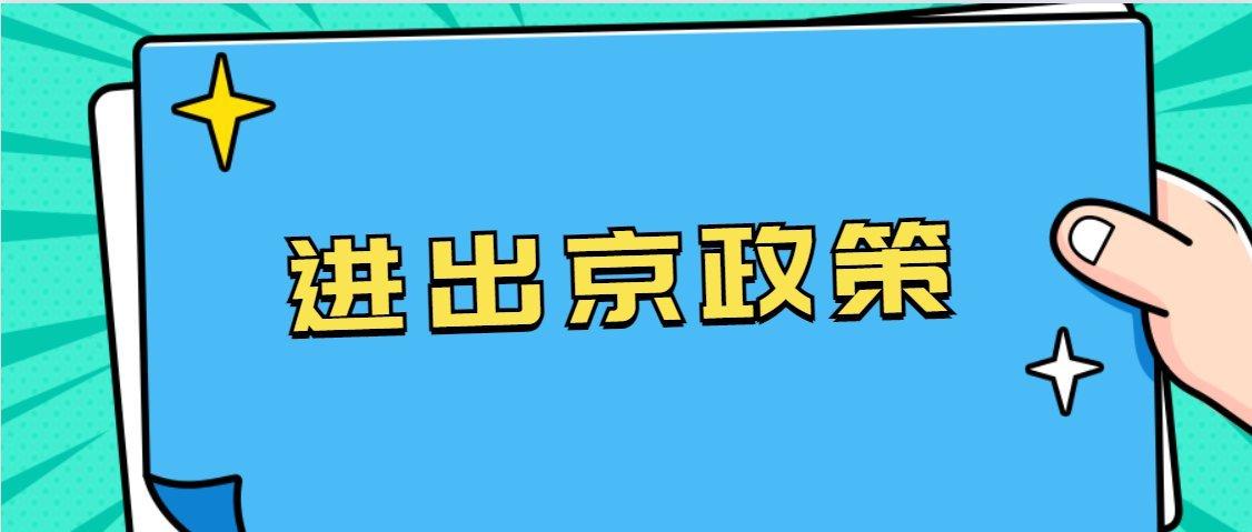 香河进京用隔离14天吗