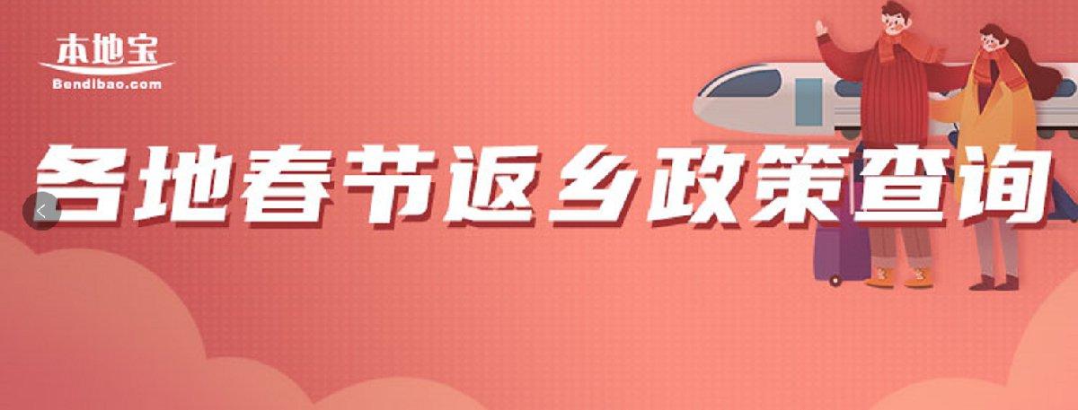 春节全国各地返乡政策查询