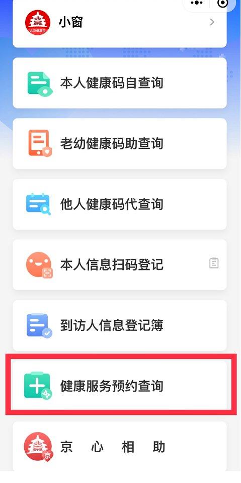 """从微信或支付宝中,打开北京健康宝小程序,点击首页""""健康服务预约查询"""",进入服务页面。"""