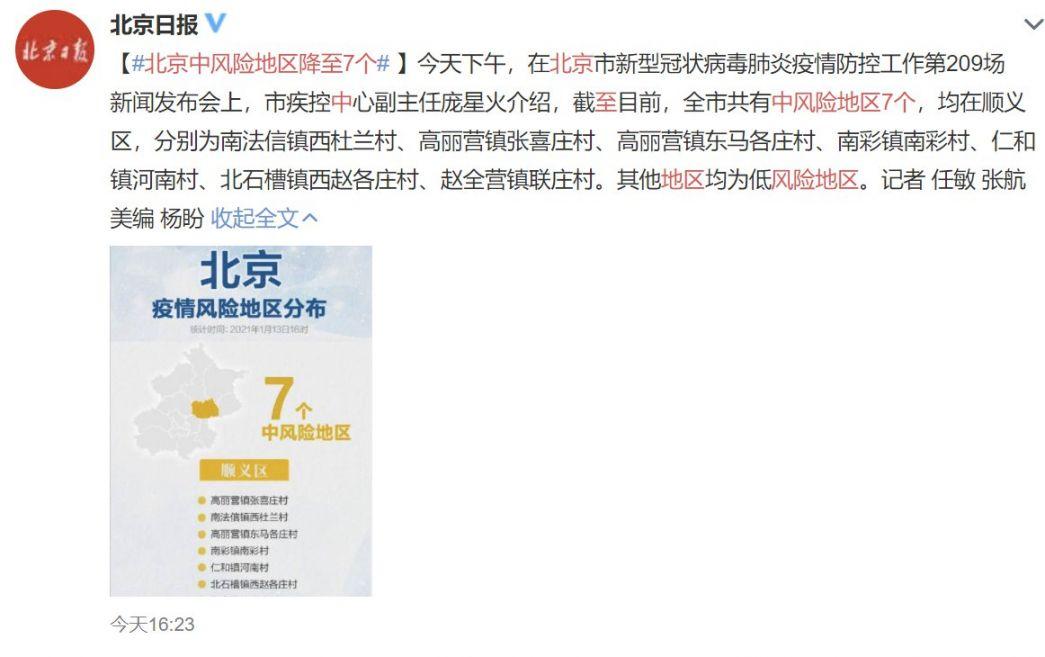 1月13日起朝阳区汉庭酒店大山子店(包括底商)调整为低风险地区