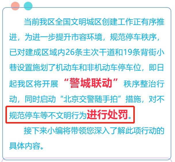 北京密云板块列表