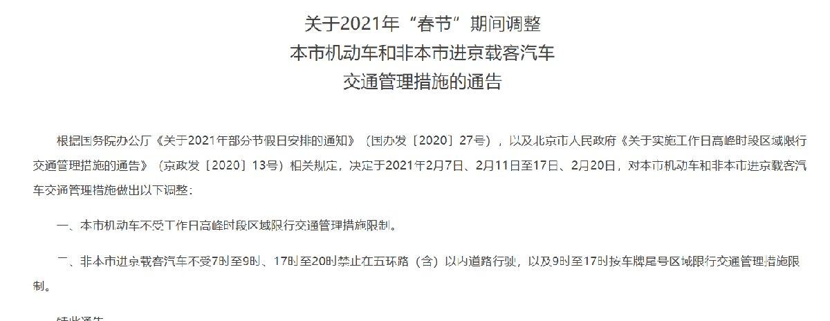 2021年春节进京用办进京证吗